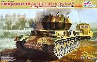 ドイツ軍 4号対空戦車 ヴィルベルヴィント 初期型 w/ツィメリットコーティング