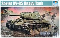 ソビエト軍 KV-85 重戦車