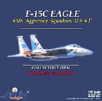 ウイッティ・ウイングス1/72 スカイ ガーディアン シリーズ (現用機)F-15C イーグル USAF 第65 アグレッサー飛行隊