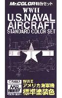 GSIクレオスMr.カラー 特色セットWW2 アメリカ海軍機 標準塗装色