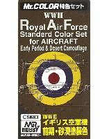 GSIクレオスMr.カラー 特色セットWW2 イギリス空軍機 前期・砂漠塗装色