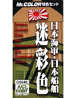 GSIクレオスMr.カラー 特色セット日本海軍・日本船舶 迷彩色
