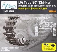 帝国陸軍 97式 チハ 中戦車用 可動履帯セット