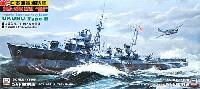 日本海軍 海防艦 鵜来型 (三式投射機装備型)