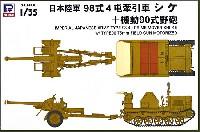 日本陸軍 98式 4t牽引車 シケ + 機動90式野砲 (エッチング付限定版)