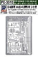 ピットロード1/35 エッチングパーツ シリーズ日本陸軍 98式 4t牽引車 シケ用 エッチングパーツ