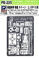 ピットロード1/700 エッチングパーツシリーズ英国海軍 戦艦 クイーン・エリザベス用 エッチングパーツ