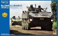 モノクローム1/35 AFV陸上自衛隊 96式装輪装甲車 A型/B型 2in1