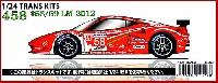 スタジオ27ツーリングカー/GTカー トランスキットフェラーリ 458 #58/59 ル・マン 2012