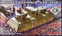 ユニモデル1/72 AFVキットロシア D-3 装甲軌道車 2砲塔装備