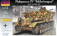 マコ1/72 AFVキットドイツ メーベルワーゲン 4号 37mm対空戦車