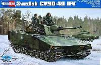 ホビーボス1/35 ファイティングビークル シリーズスウェーデン陸軍 CV90-40 歩兵戦闘車