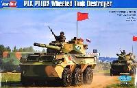 中国陸軍 02式 装輪自走対戦車砲