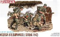 ドイツ 戦闘工兵 (クルスク 1943)
