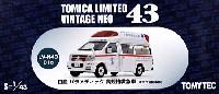 トミーテックトミカリミテッド ヴィンテージ ネオ 43日産 パラメディック 高規格救急車 (水戸市消防本部)