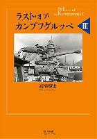 大日本絵画戦車関連書籍ラスト・オブ・カンプフグルッペ 3