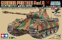 ドイツ戦車 パンサーG 初期型 (シングルモーターライズ仕様)