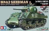 アメリカ M4A3 シャーマン戦車 (シングルモーターライズ仕様)