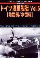 ドイツ海軍艦艇 Vol.5 魚雷艇/水雷艇