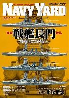 ネイビーヤード Vol.21 特集 戦艦長門