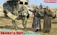 ロンメル将軍と幕僚 (北アフリカ 1942)