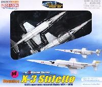 X-3 スティレット NACA 音速リサーチフライト 1954-56 (2機セット)