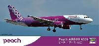 ハセガワ1/200 飛行機シリーズピーチ エアバス A320