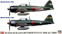 三菱 A6M2b/A6M5 零式艦上戦闘機 21型/52型 撃墜王コンボ