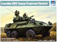 カナダ軍 クーガー 6×6 装輪装甲車 AVGP改