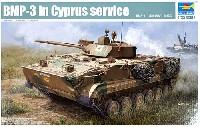 トランペッター1/35 AFVシリーズキプロス軍 BMP-3 歩兵戦闘車