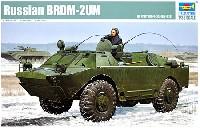 トランペッター1/35 AFVシリーズソビエト軍 BRDM-2UM 指揮通信車