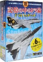 童友社1/144 現用機コレクション記憶の中のドラ猫 F-14 トムキャット