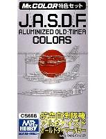 GSIクレオスMr.カラー 特色セット航空自衛隊 アルミナイズド オールドタイマーカラー