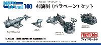 ファインモールド1/700 ナノ・ドレッド シリーズ掃海具 (パラベーン) セット