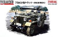 ファインモールド1/35 ミリタリー陸上自衛隊 73式小型トラック (無反動砲装備)