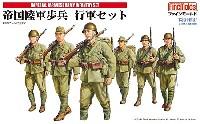 ファインモールド1/35 ミリタリー帝国陸軍歩兵 行軍セット