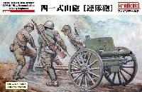ファインモールド1/35 ミリタリー帝国陸軍 四一式山砲 連隊砲