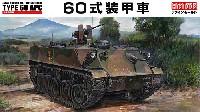 ファインモールド1/35 ミリタリー陸上自衛隊 60式装甲車