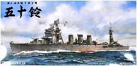 アオシマ1/350 アイアンクラッド日本海軍 防空巡洋艦 五十鈴