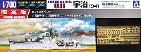 アオシマ1/700 ウォーターラインシリーズ スーパーディテール日本海軍 砲艦 宇治 1941 スーパーディテール