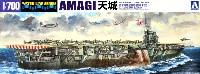 アオシマ1/700 ウォーターラインシリーズ日本海軍 航空母艦 天城