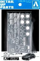 ランサー エボリューション X 用 エッチングパーツセット