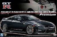アオシマ1/24 ザ・ベストカーGTニッサン GT-R (R35) プレミアム 北米仕様 2013年モデル エンジン付