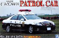 アオシマ1/24 塗装済みパトロールカー シリーズ200 クラウン パトロールカー 警視庁 無線警ら仕様