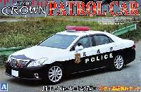 アオシマ1/24 塗装済みパトロールカー シリーズ200 クラウン パトロールカー 警視庁 交通取締まり仕様