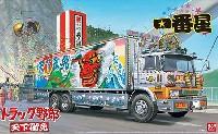アオシマ1/32 トラック野郎シリーズ一番星 天下御免