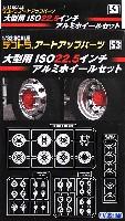 アオシマ1/32 デコトラアートアップパーツ大型用 ISO 22.5インチ アルミホイールセット