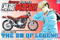 伝説のZ2 (湘南純愛組!)