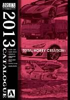 アオシマカタログ2013年度版 アオシマ文化教材社 総合カタログ