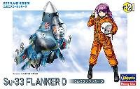 ハセガワたまごひこーき シリーズSu-33 フランカーD
